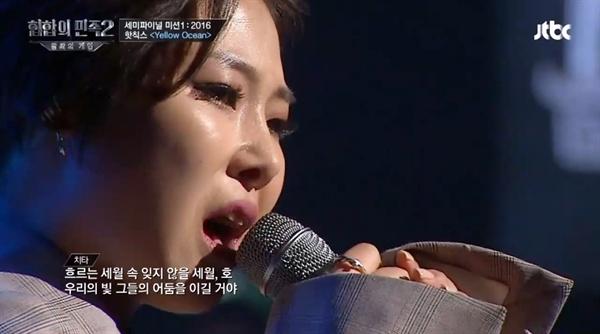 27일 방송된 JTBC <힙합의 민족>의 한 장면. 래퍼 치타가 랩을 하는 도중에 눈물을 글썽거리고 있다.