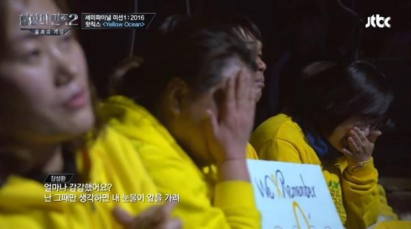 27일 방송된 JTBC <힙합의 민족>의 한 장면. 노래를 듣던 유가족들이 눈물을 터뜨렸다.