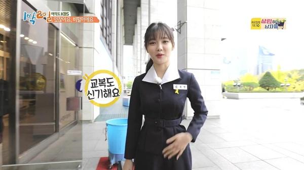 KBS <1박 2일>에 출연한 배우 김유정. 세월호 참사 희생자를 추모하는 노란 리본을 달고 있다.