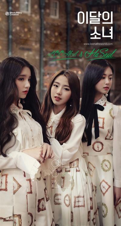 이달의 소녀 포스터 이달의 소녀(Loona) 멤버 희진, 하슬, 현진.