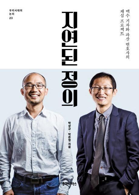 <지연된 정의>(박상규-박준영 저, 후마니타스 펴냄)