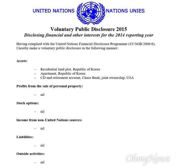유엔 웹페이지에 공시된 반기문 사무총장의 2015년도 재산신고 내용