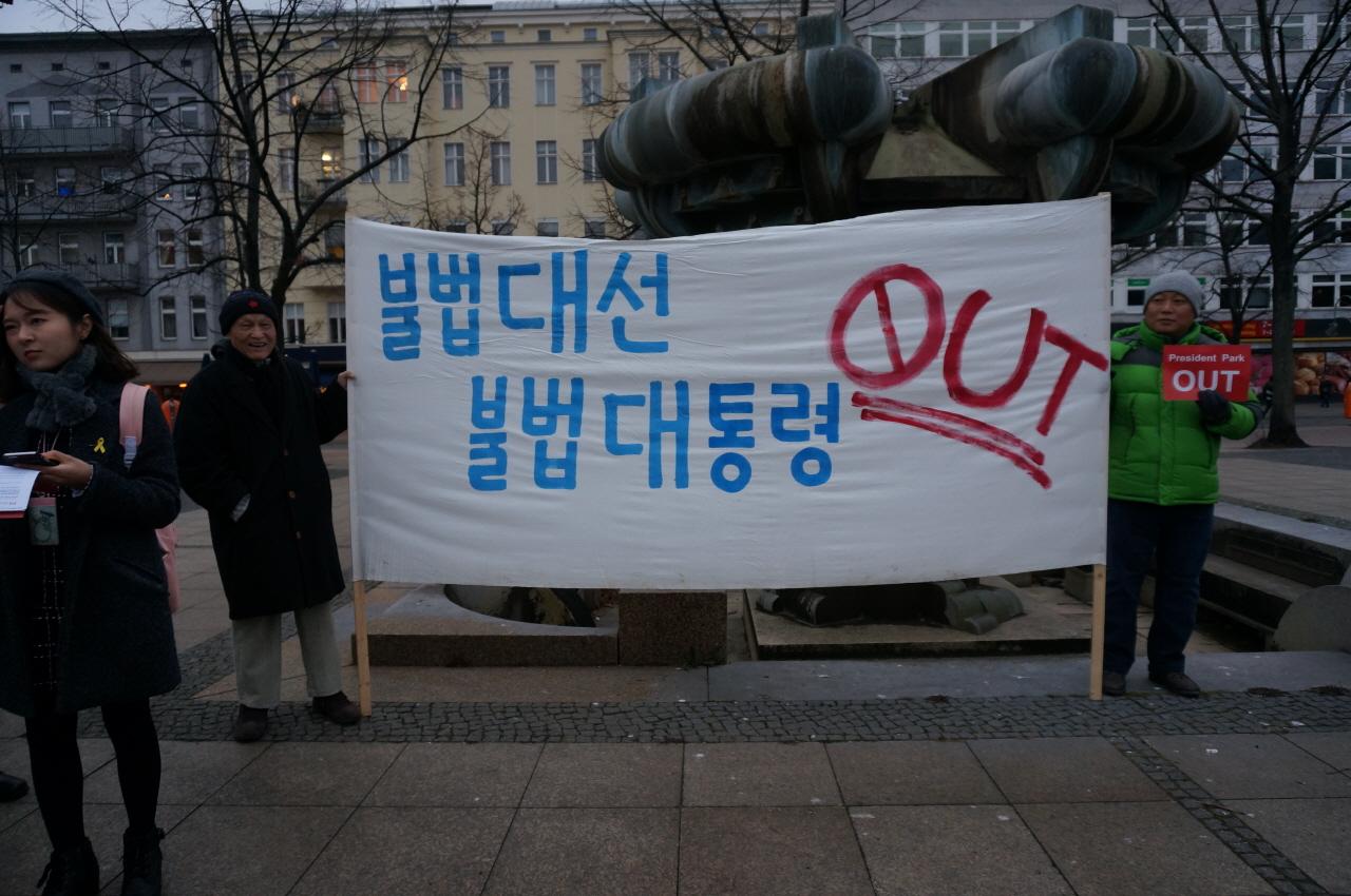 2013년 박근혜 불법대선 관련 퇴진집회때 썼던 현수막