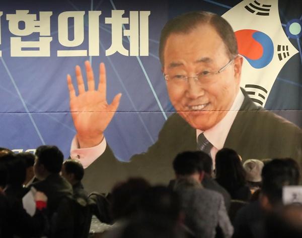 지난 22일 오후 서울 세종문화회관에서 글로벌 반기문 국민협의체 발기인 대회가 열리고 있는 모습.