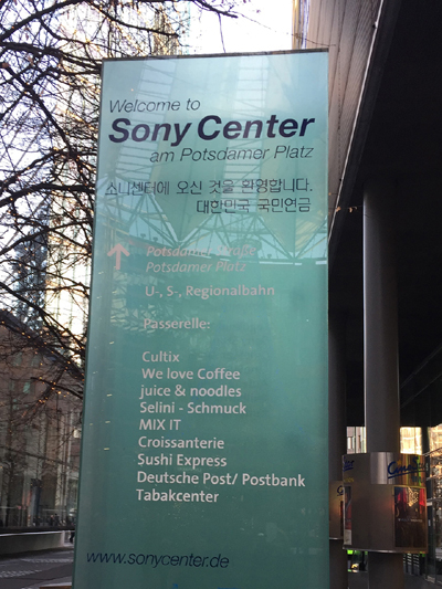 한국 국민연금이 매입한 베를린의 소니센터에 입구간판에 한글로 '소니센터에 오신 걸 환영합니다. 대한민국 국민연금'이라고 써있다.