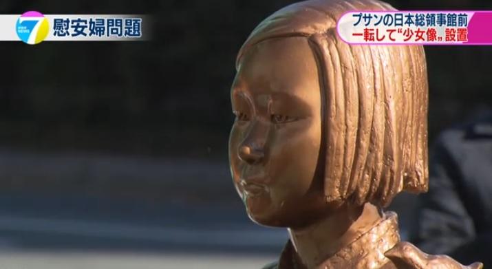 부산의 일본 총영사관 앞 위안부 소녀상 설치를 보도하는 NHK 뉴스 갈무리.