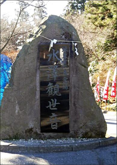 돌비석 판동16번영장(靈場) 수택관세음 절이라는 커다란 돌 비석