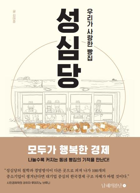 우리가 사랑한 빵집 성심당/김태훈/남해의봄날/2016.10.25/16,000원