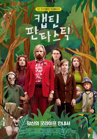 숲 속으로 들어간 '캡틴 판타스틱' 벤과 6명의 아이들, 그들에게서 대안적 삶과 교육의 완벽한 모습이 엿보인다. 이들에게 어떤 앞날이 펼쳐질까.