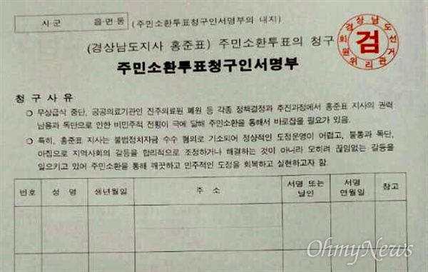 홍준표 경남지사 주민소환 투표청구 서명부 서식.