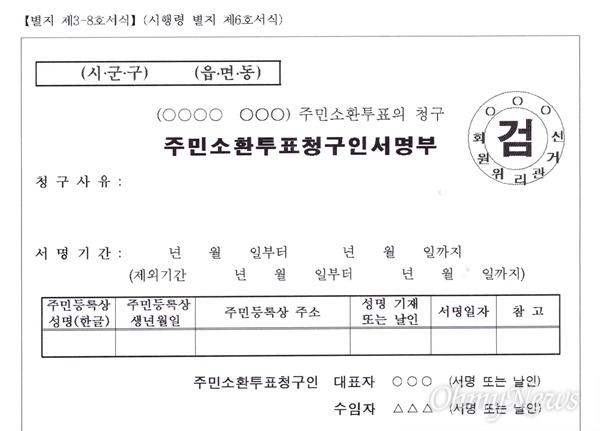 선거관리위원회가 새로 만든 '주민소환 투표 청구 서명부'.