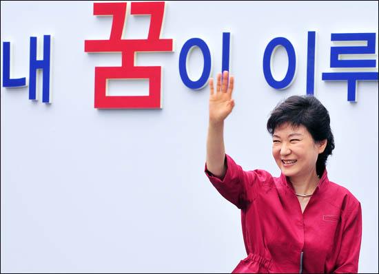 2012년 7월 10일 18대 대선 새누리당 후보였던 박근혜 대통령.