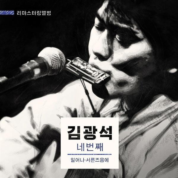 지난 2014년 재발매된 김광석 4집 표지