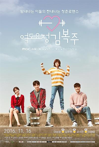 MBC <역도요정 김복주> 공식 포스터.