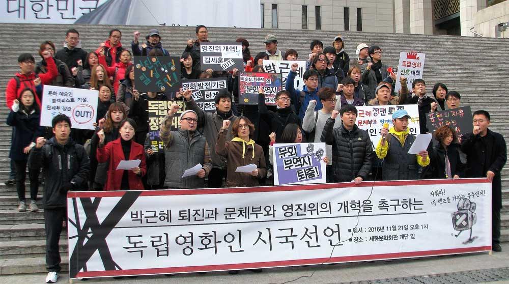 지난해 11월 21일 영진위 개혁을 촉구하는 기자회견에 참석한 독립영화인들.