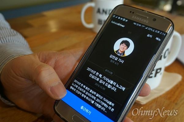 <대리사회> 저자 김민섭씨. 그는 요즘 서울시 마포구의 한 작업실에서 지내고 있다. 낮에는 글을 쓰고, 밤에는 대리운전을 하는 삶을 이어오다 최근엔 대리운전을 쉬는 중이라고 말했다. 사진은 대리운전앱에 접속하는 모습. (대리사회/김민섭/와이즈베리/13000원)