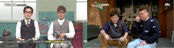 최근 상승세를 탄 JTBC의 두 예능 프로그램 <말하는대로>와 <한끼줍쇼>.