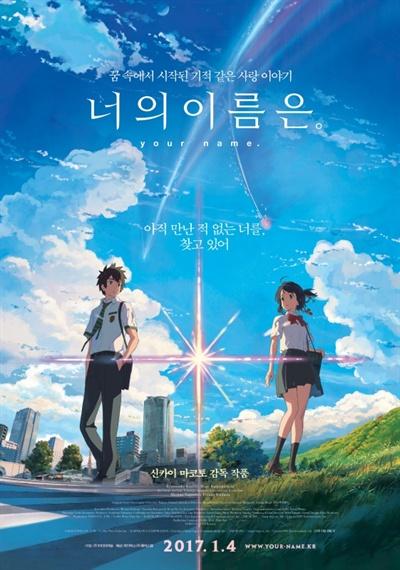 <너의 이름은.>의 포스터. 그간 청소년 감성의 운명적인 사랑 이야기에 집중했던 감독 신카이 마코토는, 이번 영화에서 타인과 공동체에 대한 관심과 연대를 다루면서 좀 더 성숙한 예술가로서의 면모를 보여 주었다.