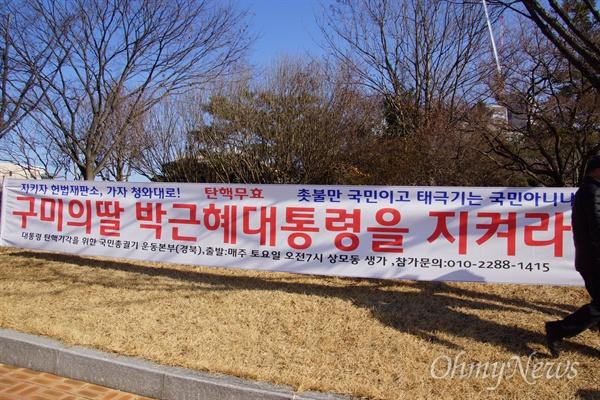문재인 더불어민주당 전 대표가 8일 오후 구미시청을 방문하기 전 박사모 등 보수단체들이 구미시청 입구에 박근혜 대통령을 지킨다는 내용의 현수막을 걸어놓았다.