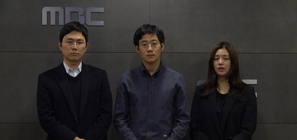 "MBC 막내 기자들의 반성문. MBC 막내 기자인 곽동건, 이덕영, 전예지씨는 지난 4일 유투브에 영상을 올렸다. 이들은 ""MBC 안에서 젊은 기자들이 맞설 수 있도록 한 번만 힘을 보태달라""고 말했다."