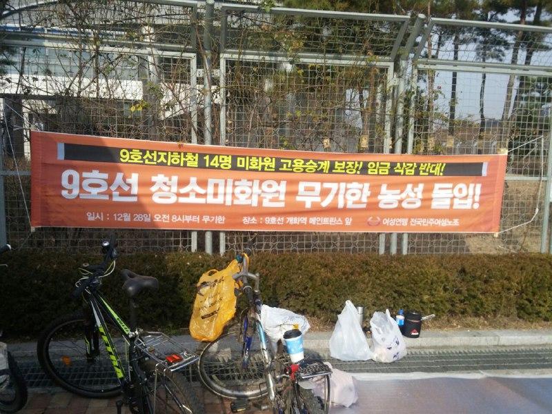 개화역 해고노동자들은 작년 12월 28일부터 메인트란스 본사 앞에서 농성 중이다.