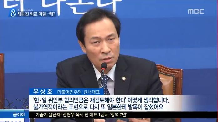 부산 소녀상에 강경 대응 나선 일본, 야당에 책임 물은 MBC(1/6)