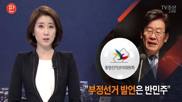 검증해야 할 '부정선거 의혹', 무조건 야권 비판한 TV조선(1/8)