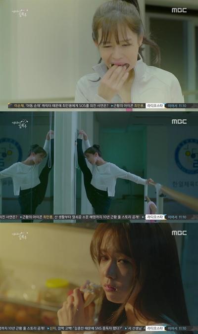 MBC <역도요정 김복주> 캡처
