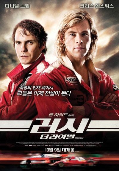 <러시: 더 라이벌>이 나온 2013년만 해도 아직 F1이 완연한 하락세는 아니었다. 하지만 이제 F1은 퇴물 취급 받으며 세계 3대 스포츠 이벤트로 명맥을 이어나갈지 알 수 없는 상황. 새삼 이 영화가, 이 영화가 그린 그때가 보고 싶었다.