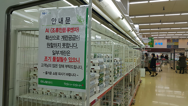 9일 서울 양재동 하나로마트 계란 매대에는 AI여파로 계란 공급이 줄어든 데 대한 양해를 구하는 공고문이 붙어있다.