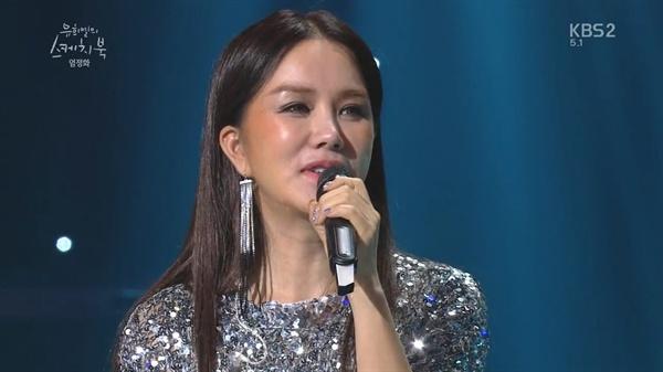 지난 7일 방송된 KBS <유희열의 스케치북>에 출연한 엄정화.