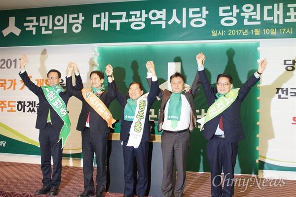10일 오후 대구 동구 MH컨벤션에서 열린 국민의당 대구시당 당원대표자 회의에서 국민의당 당대표 후보 5명이 함께 손을 들어 인사하고 있다.