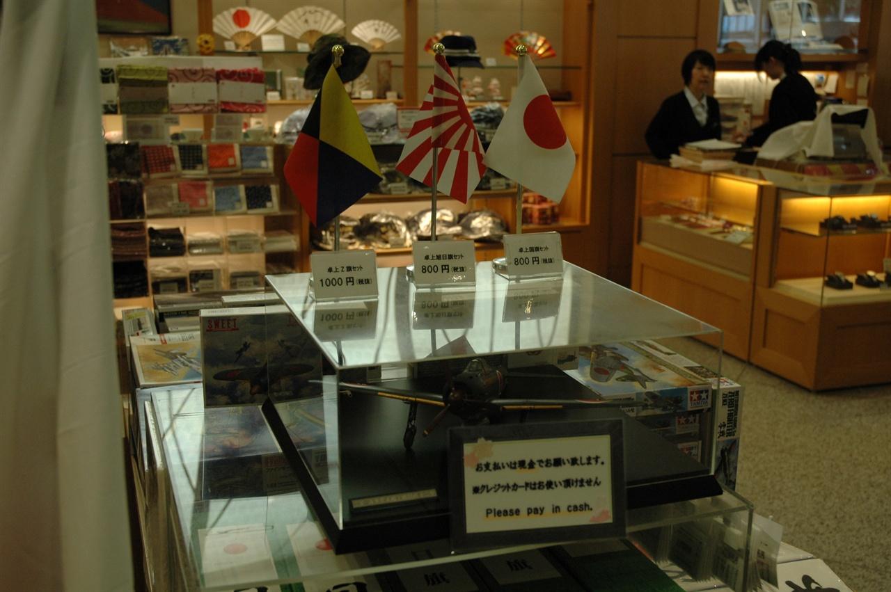 버젓이 기념품으로 판매되고 있는 전범기 그들에게 객관적인 역사 의식은 없어 보였다.