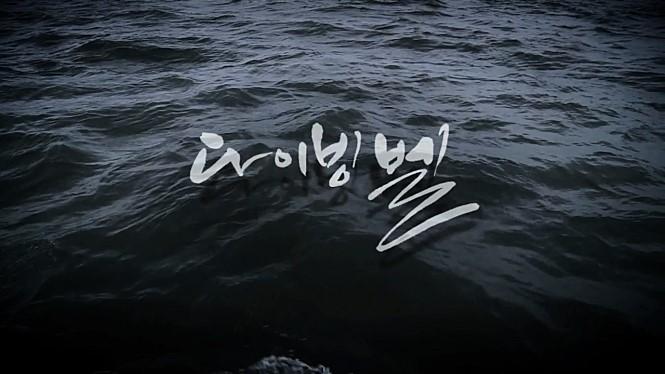 세월호 다큐멘터리 영화 <다이빙벨>. 이 작품을 배급한 시네마달은 조직적으로 정권에 의해 탄압받은 것일까.