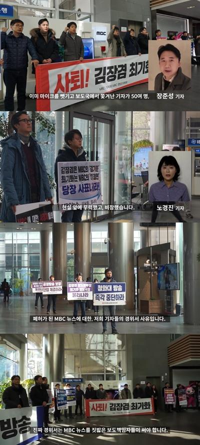 9일 유튜브를 통해 공개된 MBC 기자협회의 경위서 영상 캡처.