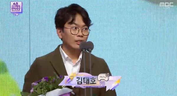 2016 MBC 연예대상에서 '시청자가 뽑은 올해의 예능 프로그램상'을 수상한 김태호 PD