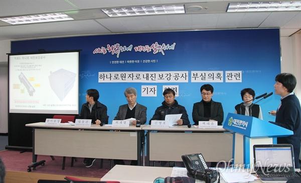 대전환경운동연합은 11일 오전 대전시청에서 기자회견을 열어 한국원자력연구원의 하나로 원자로 외벽 내진보강  공사의 부실의혹을 제기했다.