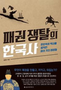 <패권쟁탈의 한국사> 표지.