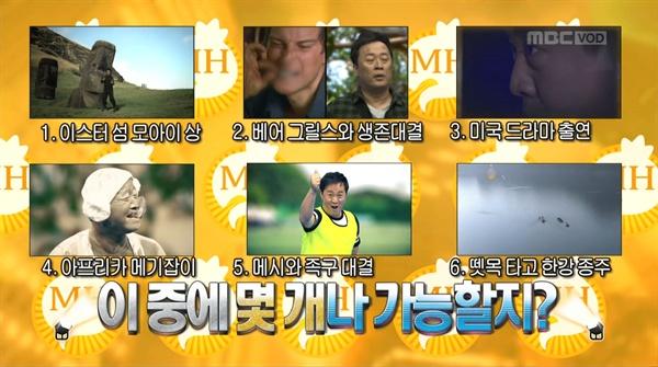 지난 7일 방영한 MBC <무한도전> '정준하 대상 프로젝트'는 최종적으로 6개의 프로젝트를 선정했다. 과연 2017년 이 6개 중 몇 개의 프로젝트나 성공할 수 있을까.