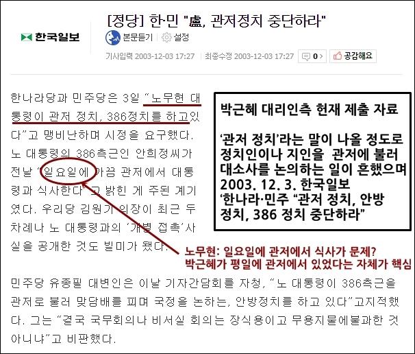 박근혜 대리인측이 헌재에 제출하며 제시했던 '관저 정치' 관련 한국일보 기사
