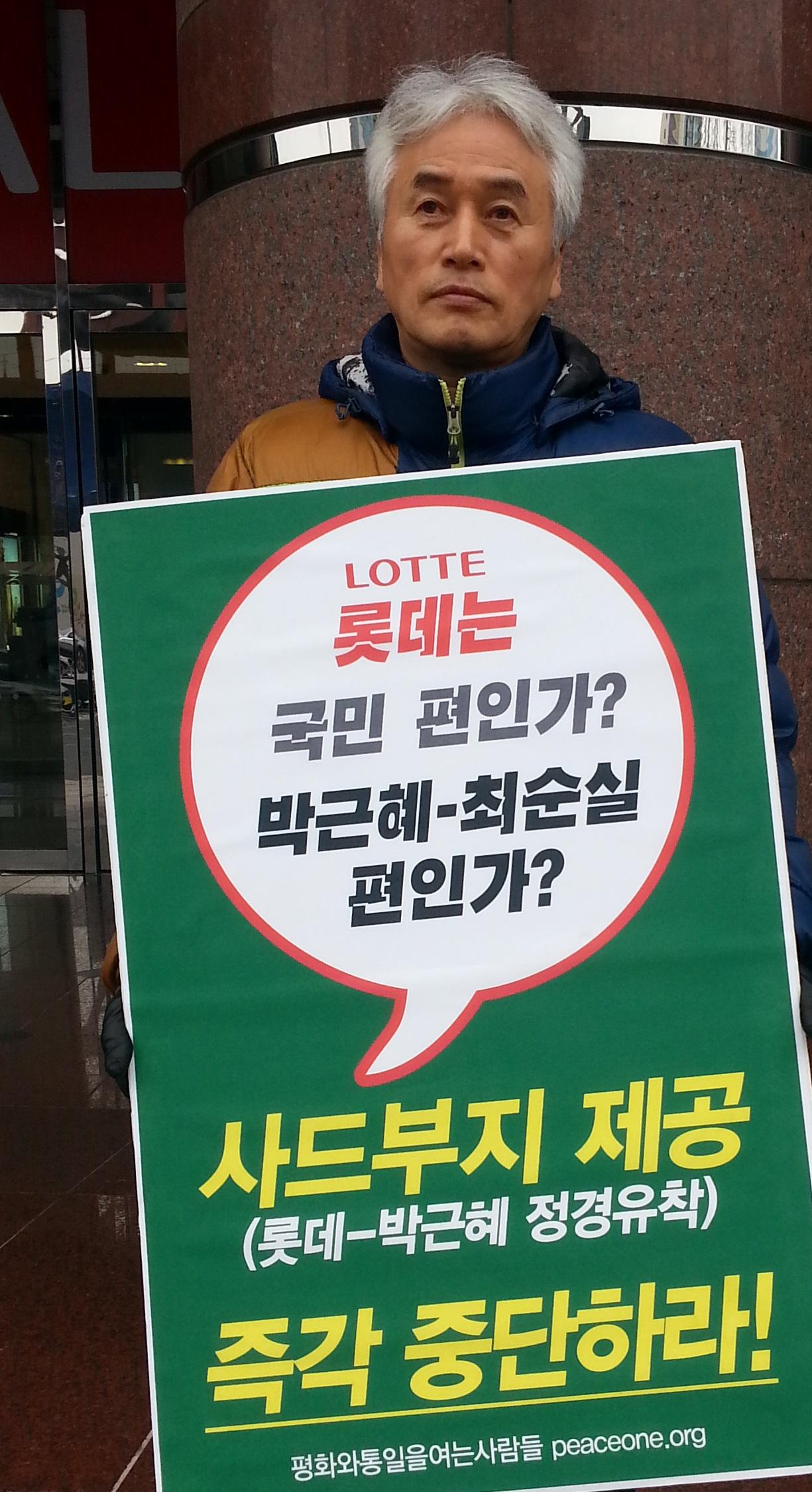 대전충청 평화와통일을여는사람들 유병규 공통대표가 12일 오후 1시 대전롯데백화점 앞에서 사드 부지 제공 중단을 촉구하는 1인 릴레이 시위를 벌이고 있다.