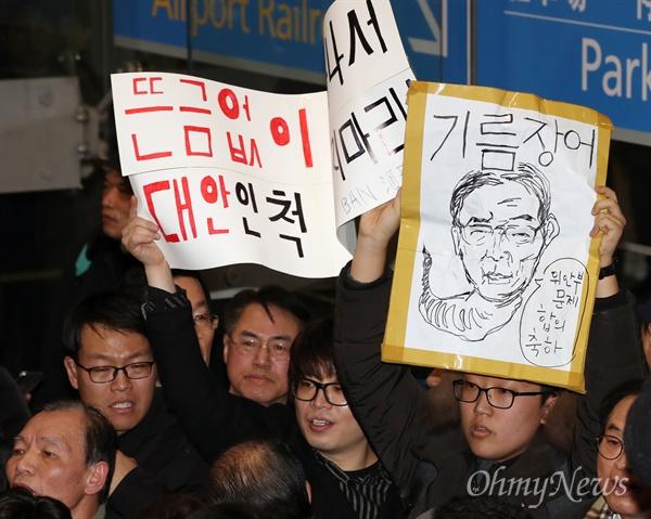 기름장어 반기문? 반기문 전 유엔 사무총장이 12일 오후 인천국제공항에 도착하자, 반 총장의 대권 도전에 비판적인 시민들이 피켓을 들고 있다.