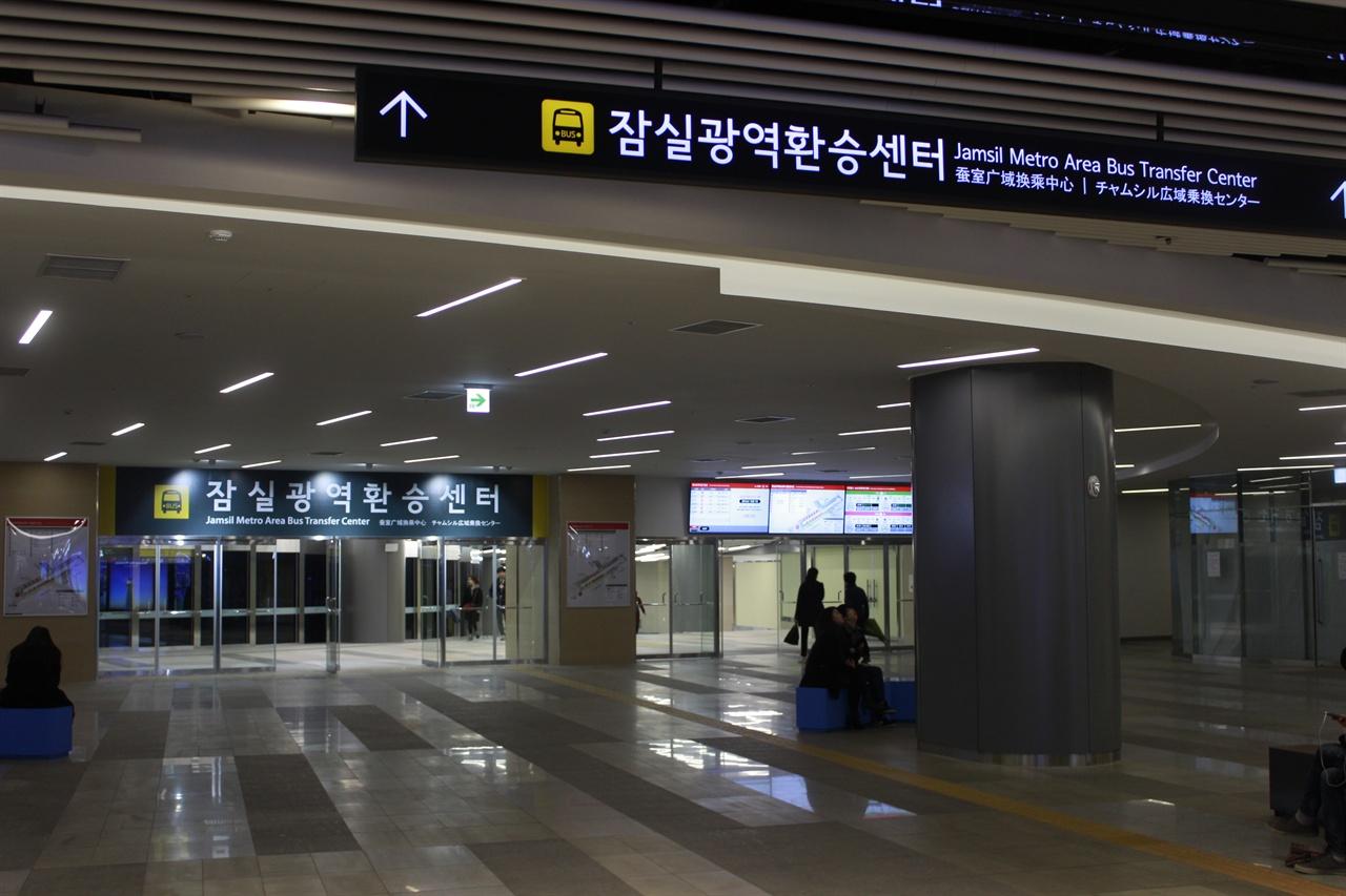 지난 12월부터 운영을 시작한 잠실광역환승센터.