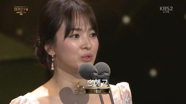 2016 KBS 연기대상에서 대상을 수상한 송혜교