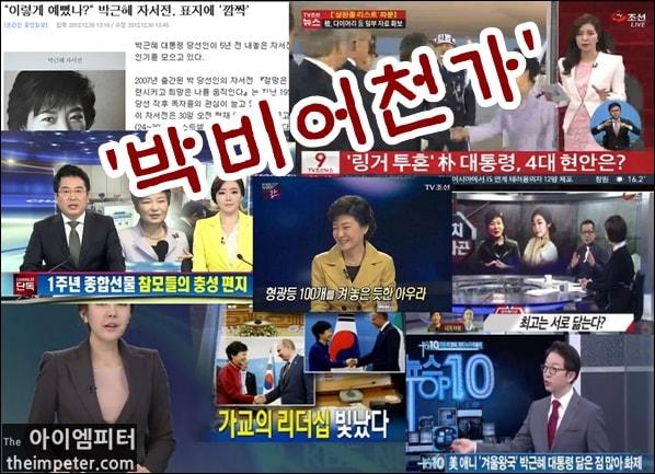 대선 후보 시절부터 2016년 중반까지 박근혜 대통령을 미화하고 홍보했던 언론 보도들