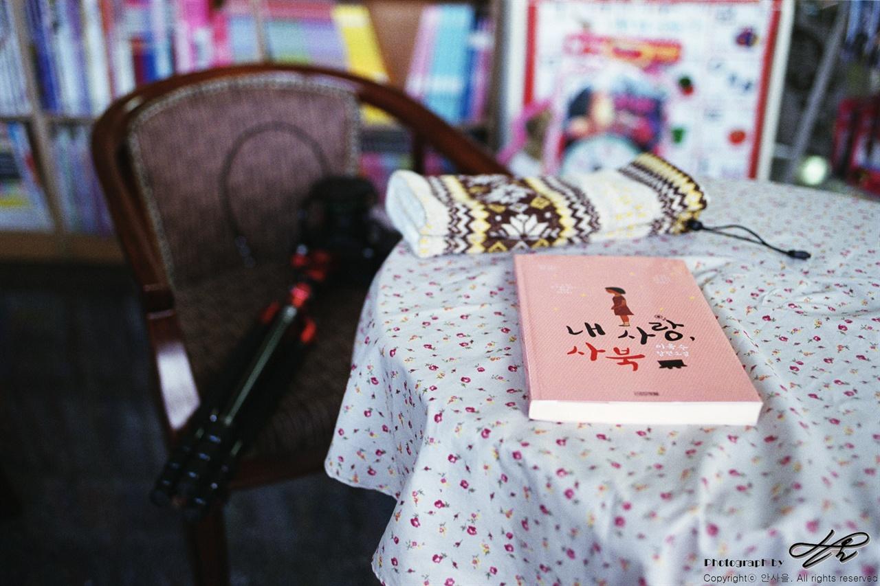 내사랑 사북 정선 서점에서 사 읽은 책 한 권.((Premium400)