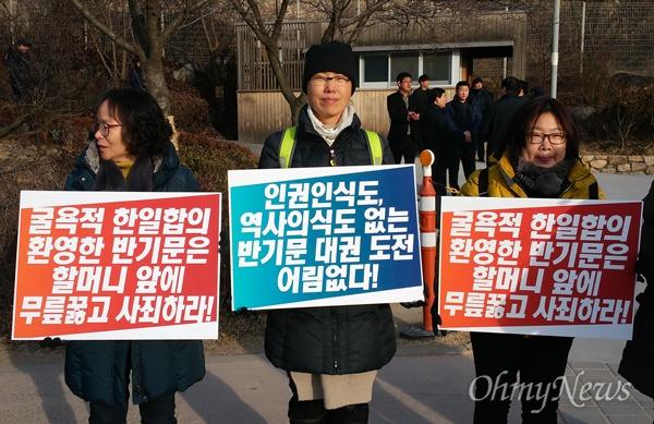 17일 아침, 반기문 전 유엔사무총장이 봉하마을 방문하기로 예정돼 있는 가운데 위안부한일합의 경남행동 회원들 30여 명이 '반기문 규탄' 시위를 준비하고 있다.