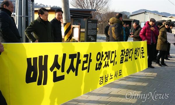 17일 아침, 봉하마을에서 경남 노사모 회원들이 '배신자라 않겠다, 잘 왔다 반기문'이라고 적힌 플래카드를 들고 서 있다.