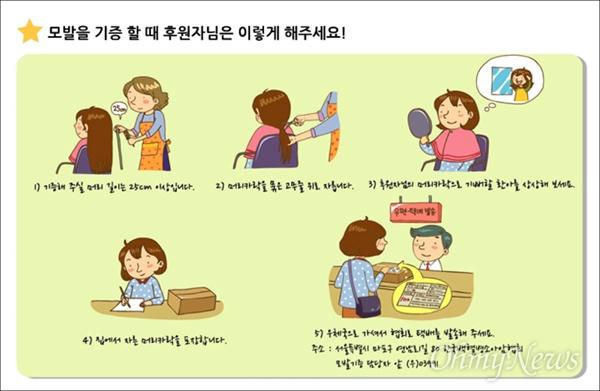한국백혈병소아암협회 누리집에 나와 있는 머리카락 기부에 대한 안내서.