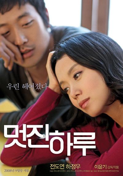 하정우가 아직 신인이었을 당시, 베테랑 전도연과의 만남으로 많은 기대를 받은 작품 <멋진 하루>. 역시, 최고의 한국 영화 중 하나다.